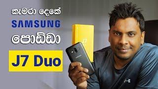 J7 Duo Samsung's Mid Range Dual Camera Phone in Sri Lanka