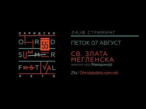 HOR ST.ZLATA MEGLENSKA - OHRID SUMMER FESTIVAL 2015