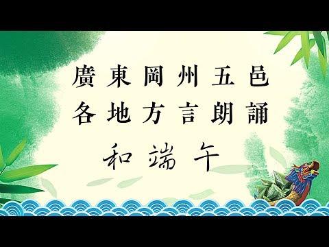 廣東岡州五邑各地方言朗誦《和端午》(粵語四邑話大全集)