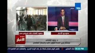 د.يحي الشاذلي :عدد مصابي فيروس سي في مصر 6 مليون جزي صغير منهم عارف انه مريض والباقي لا يعرف