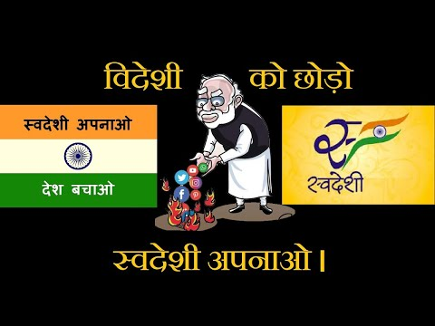 can we boycott all foreign goods in today s world ? Indian products vs foreign products debate from YouTube · Duration:  2 minutes 33 seconds