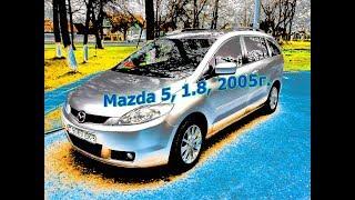 Купил Автохлам - Мазда 5 (Mazda 5)