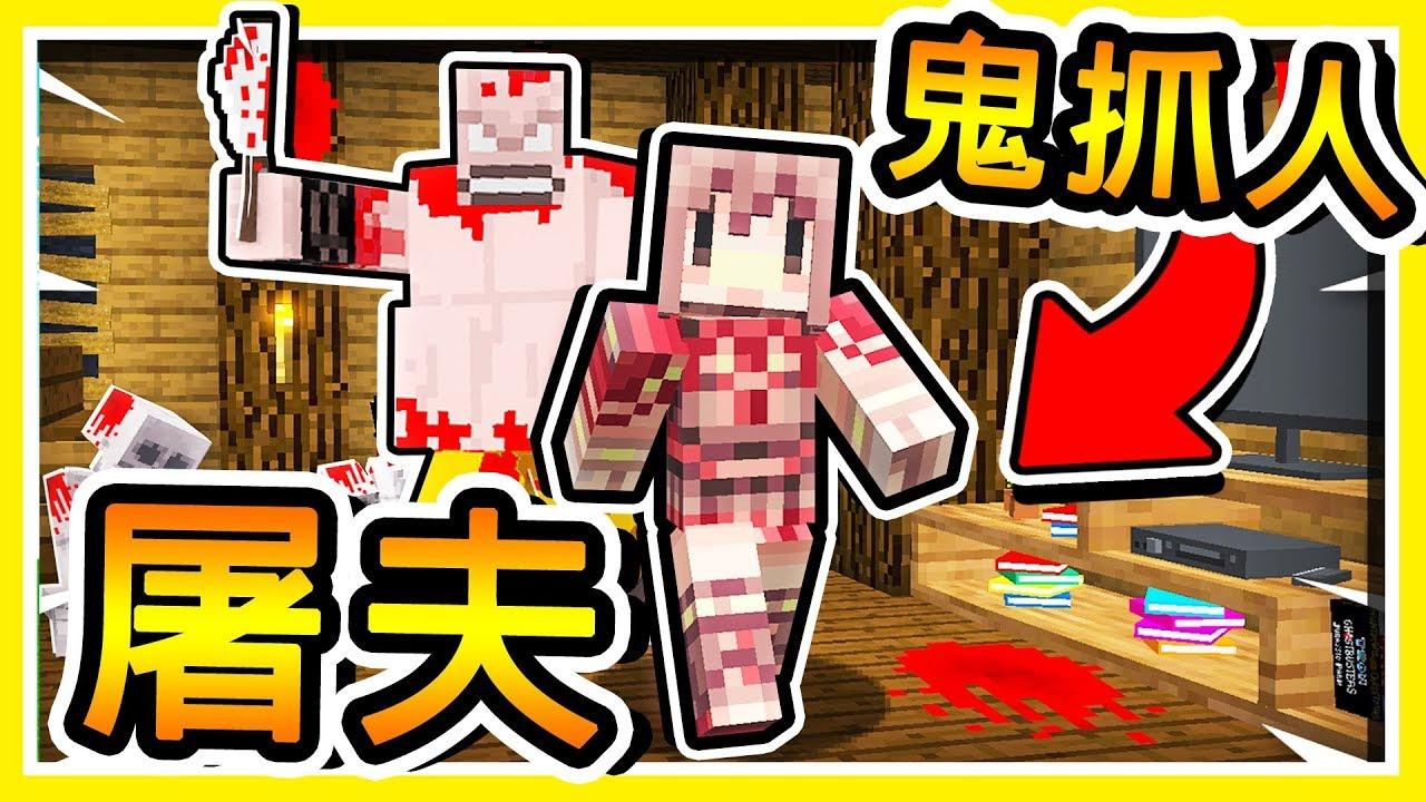 Minecraft 鬼抓人【恐怖屠夫】 </p>                                                 </div>                                                                                              </div>                                                                                      </article>                                                                                                          </div>                     </div>                 </div>             </main>              <nav class=