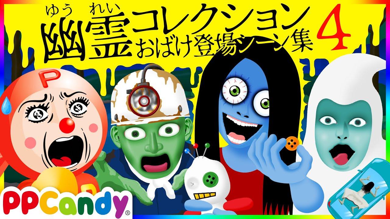 世にも奇妙な怪談アニメ 名場面集 #4 〜コインランドリーおばけや道路の地縛霊など〜