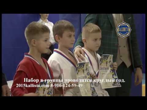 Спорт Зеленоград. Зеленоград спортивный. Дзюдо Зеленоград. 2015kallista.com