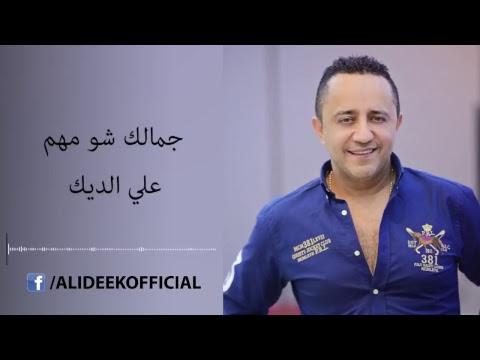 Ali Deek| علي الديك 2018