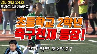 (이강의 영재센터 24화) 한국 축구의 미래가 밝습니다! 초2 축구 천재 등장!