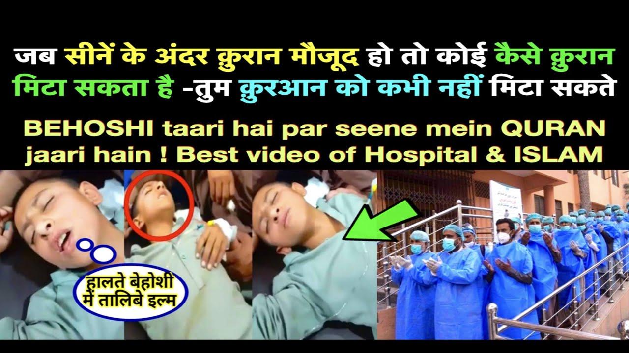 Jab Seene me QURAN hai to kaise Mita sakte ho | जब सीनों के अंदर क़ुरान मौजूद हो तो कोई कैसे क़ुरान