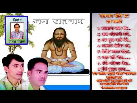 CG SONG panthi | lalit koshale panthi song | CHHATTISGARHI SONG HD NEW