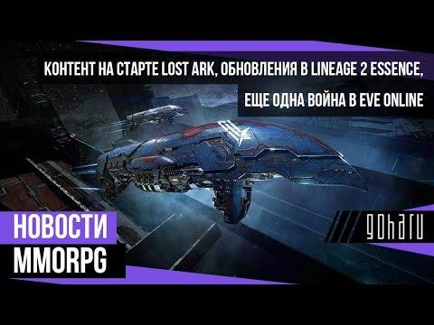 НОВОСТИ MMORPG: контент на старте LOST ARK, обновления LINEAGE 2 ESSENCE, война в EVE ONLINE