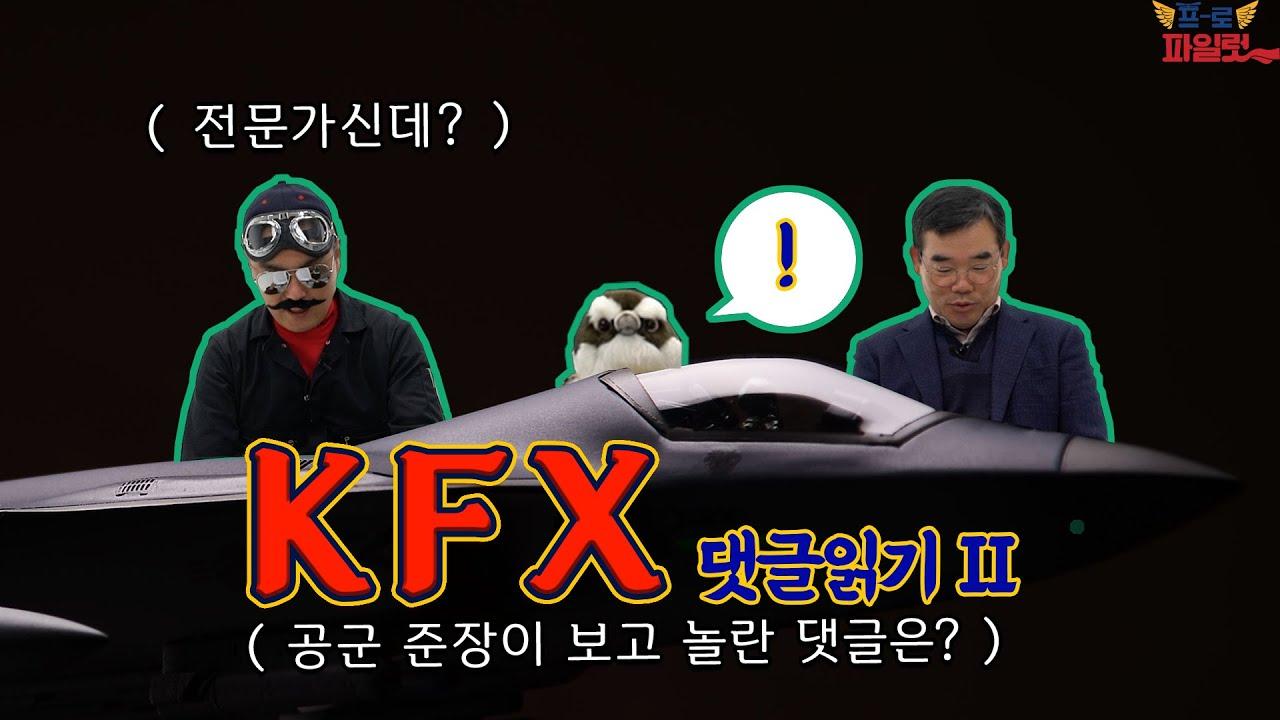"""Download [댓글 Q&A] [2/2]  KFX 끝판왕 """"이대로 탄탄대로?"""" 공군 준장이 깜짝 놀란 댓글은?"""