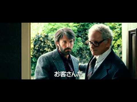 【映画】★アルゴ(あらすじ・動画)★
