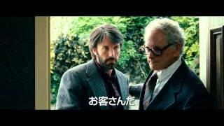 映画『アルゴ』予告編