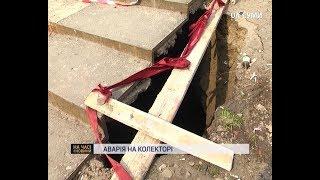 У Сумах для ремонту колектора на Набережній р. Стрілка демонтують МАФи