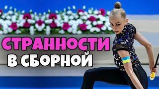 СТРАННОСТИ В СБОРНОЙ УКРАИНЫ Открытый вопрос с Олимпиадой ГРАН ПРИ по художественной гимнастике