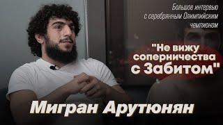 Мигран Арутюнян. Из борьбы в MMA / Не вижу соперничества с Забитом / Кучерявый Маэстро
