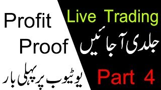 How To Online Work at Home Live Forex Trading Course free online classes #AbdulRaufTips 2019 part 4
