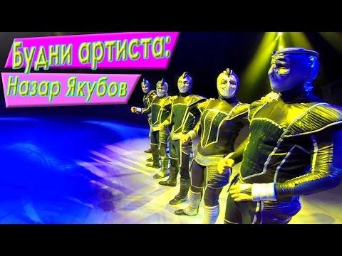 Видео: будни артиста  мачта  Якубовы в UFO
