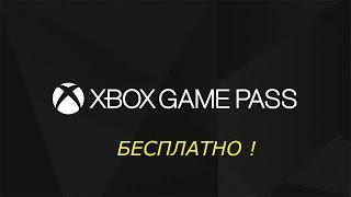Xbox Game Pass для xbox ONE(S) бесплатно !