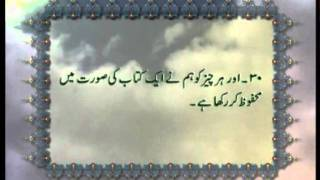 Surah Al-Naba' (Chapter 78) with Urdu translation, Tilawat Holy Quran, Islam Ahmadiyya