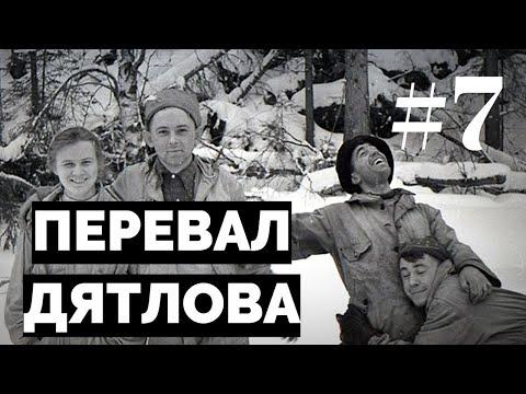 Перевал Дятлова: официальное расследование. Дорога (часть 7)