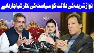 PTI Government is Doing Politics on Nawaz Sharif's Health Says Khaqna Abbasi | 26 March | Dunya News