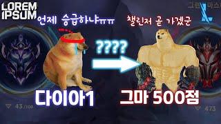 티어 상승의 비밀은요..