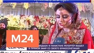Пакистанский журналист снял репортаж о собственной свадьбе - Москва 24