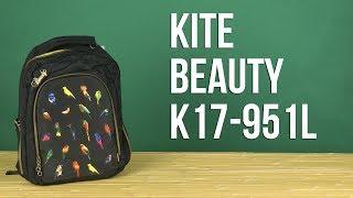 Розпакування Kite Beauty 17 л для дівчаток K17-951L