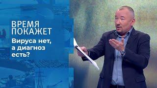 Коронавирус по ошибке Время покажет Фрагмент выпуска от 06 10 2020