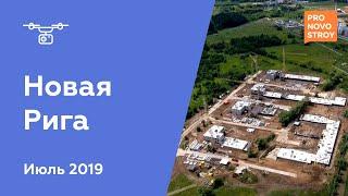 ЖК Новая Рига Ход строительства от 18.07.2019
