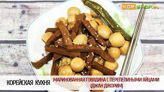 Корейская кухня: Маринованная говядина с перепелиными яйцами (Джан джорим)