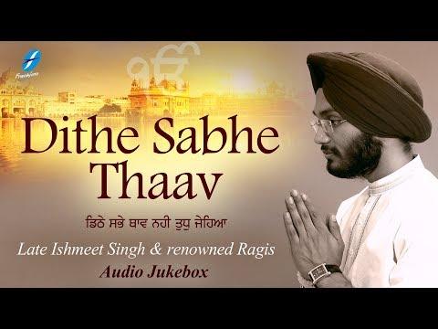 Dithe Sabhe Thaav - Darbar Sahib - Late Ishmeet Singh - Shabad Kirtan Live Gurbani - New Shabads