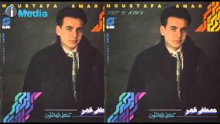 Mostafa Amar - Seket El Asheqin | مصطفى قمر - سكة العاشقين