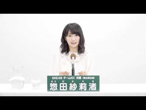 AKB48 49thシングル 選抜総選挙 アピールコメント SKE48 チームKII所属 惣田紗莉渚 (Sarina Soda) 【特設サイト】 http://www.akb48.co.jp/sousenkyo49th/ ...