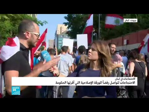 لماذا الاعتصام أمام مصرف لبنان؟  - نشر قبل 14 دقيقة