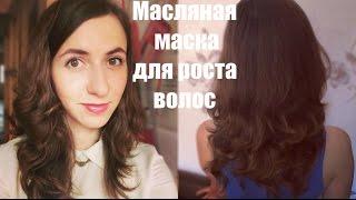 видео Супер средства для роста волос и восстановления волос