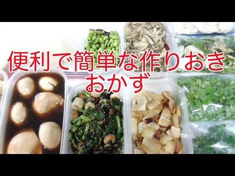 【一人暮らしの料理】作り置きのおかず作りと、野菜の冷凍保存