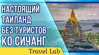 Настоящий Таиланд Без Туристов   Ко Сичанг   Обзор острова