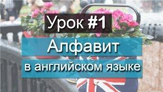Урок #1 // Lesson #1 Алфавит и основные правила произношения в английском языке