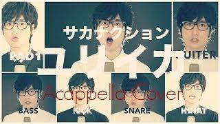 【口だけで歌ってみた】サカナクション - ユリイカ(Acapella Cover)Sakanaction - Eureka