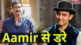 Aamir की फिल्म Secret Superstar पर Ajay ने दिया ये जवाब