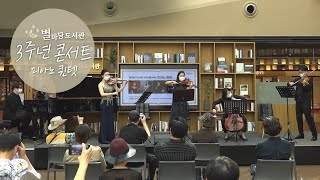 신나는 피아노퀸텟 공연| 별마당도서관 3주년 콘서트