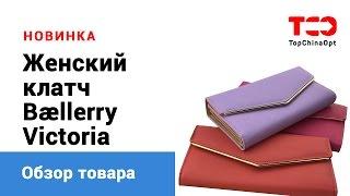 Женский клатч Baellerry Victoria - обзор новинки