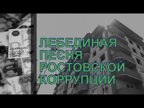 знакомства на ростовской доске объявлений