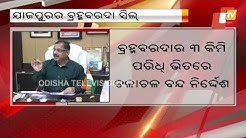 Brahmabarada Village In Jajpur Sealed After One Person Tested COVID19 Positive
