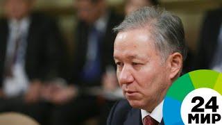 Нигматулин: Казахстан готов к ратификации интеграционных соглашений - МИР 24