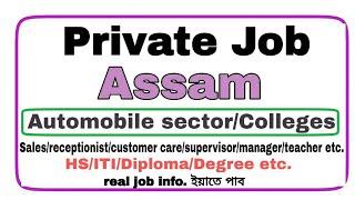 Assam Private Job 2019/ Total Post 9022/অসমৰ সকলো ল