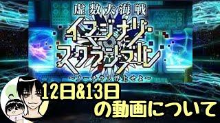【FGO】いよいよ新イベント:4 5章!! 12日と13日の動画について!【Fate/Grand Order】