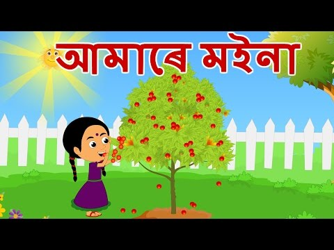 Amare Moina / আমাৰে মইনা - Assamese Kids Songs | Assamese Lullaby